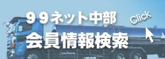99ネット中部 会員情報検索